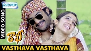 Rakhi Telugu Movie Video Songs | Vasthava Vasthava Mp3 Song | Jr NTR | Charmi | Ileana | DSP