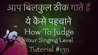 How To Judge Your Singing Level   आप बिलकुल ठीक गाते है ये कैसे पहचाने   Tutorial #139