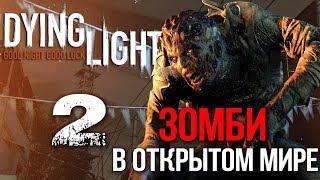 Dying Light 2. Лучшая зомби-бродилка с нелинейным сюжетом от сценариста Ведьмак 3?