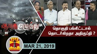 (21.03.2019) Ayutha Ezhuthu : Parties disappointed with Constituency allotment? | Thanthi TV