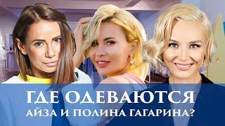 КАК ОДЕВАТЬСЯ СТИЛЬНО | Что носит Айза и Полина Гагарина? | ШОУРУМ ТУР