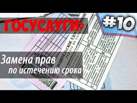 Замена прав по истечению срока через ГОСУСЛУГИ //РАЗБЕРЕТСЯ КАЖДЫЙ//