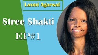 Stree Shakti : Inspirational & Emotional Story |Acid Attack Survivor Laxmi Agarwal - Ep #01
