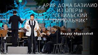Don Basilio aria\Ария Дона Базилио - Ildar Abdrazakov\Ильдар Абдразаков