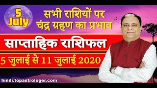 Saptahik Rashifal Weekly Horoscope 5 July 2020 To 11 July 2020 - Download this Video in MP3, M4A, WEBM, MP4, 3GP