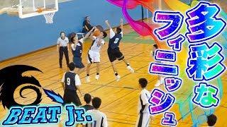 多彩で正確なフィニッシュ!!ムーブも気持ちいい!!愛知県の中学生ジュニアチームBEATJr.ハイライトMIXMJカップ2018決勝
