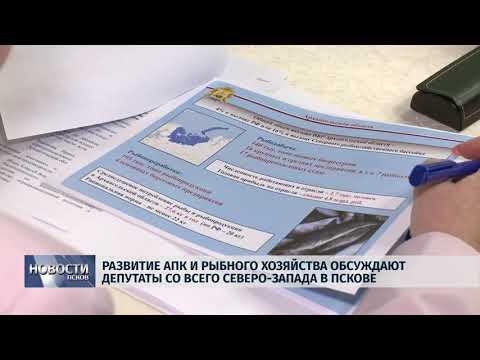 04.04.2017 # Развитие АПК и рыбного хозяйства обсуждают депутаты в Пскове