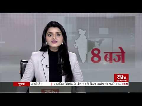 Hindi News Bulletin | हिंदी समाचार बुलेटिन – 10 December, 2019 (8 pm)