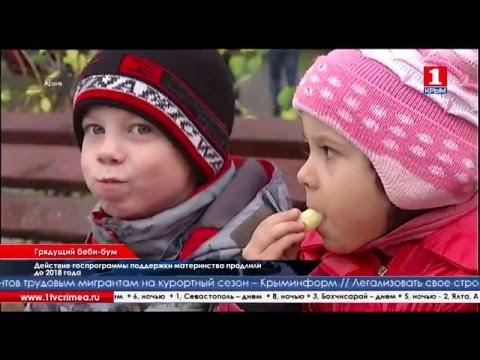 В Крыму больше 70 тысяч женщин получили материнский капитал