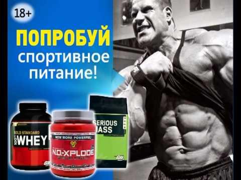 купить спортивное питание в москве 5lb