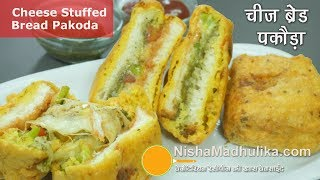 Cheese n Veg Stuffed Pakoda – वेज चीज ब्रेड पकौड़ा – Bread Pizza Pakoda recipe