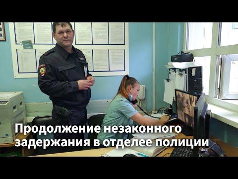 Продолжение незаконного задержания в отделе