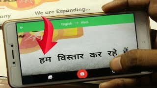 Magic Translator English to Hindi | Google Translate App | Translate By Camera English to Hindi