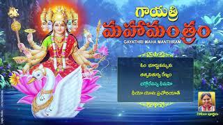 2018 Navratri Telugu Slokam || Sri Pratyangira Devi Gayatri