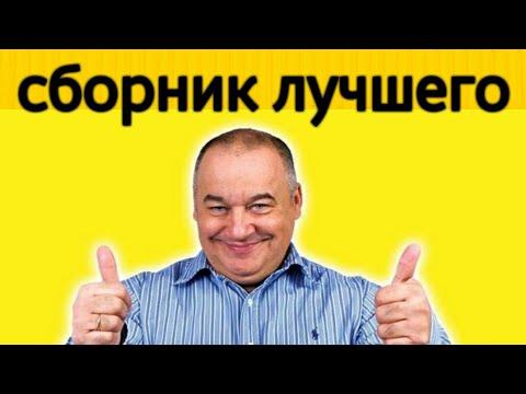 Игорь Маменко сборник лучшего