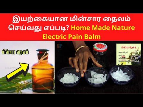 DIY Home Made - Nature Electric Pain Balm | Self Sufficient Life தற்சார்பு வாழ்க்கை