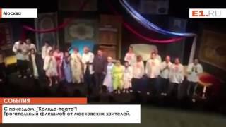 В Москве на гастролях зрители Коляда-Театра запустили самолётики