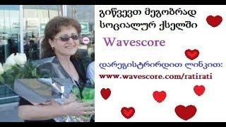 სოციალური ქსელი  WaveScore რეგისტრაცია, მიმოხილვა