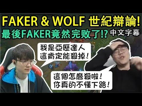 SKT FAKER和WOLF的世紀辯論! 最後FAKER竟然完敗了!? (中文字幕)