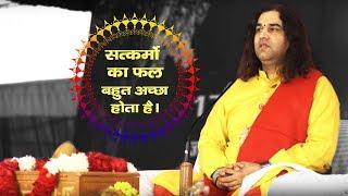 Satkarmo Ka Phal Bhaut Accha Hota Hai || PRASANG 69 || SHRI DEVKINANDAN THAKUR JI MAHARAJ