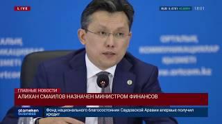 Новости Казахстана. Выпуск от 18.09.2018