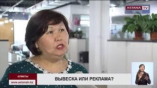 Акимат Алматы и палата предпринимателей не могут прийти к консенсусу в вопросе наружной рекламы