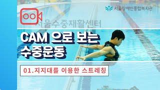 CAM(영상)으로 보는 수중운동 01. 지지대를 이용한 스트레칭