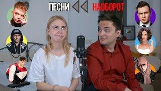 ПОЕМ ПЕСНИ НАОБОРОТ с Никитой Козыревым