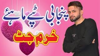 Punjabi Tappay Wedding | Khurram Jutt New Video | HD Video 2018 | Mahiye Tappay