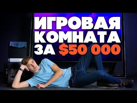 ИГРОВОЕ МЕСТО | КОМНАТА МЕЧТЫ ЗА $50 000