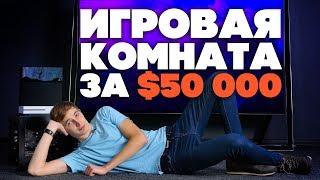 ИГРОВОЕ МЕСТО   КОМНАТА МЕЧТЫ ЗА $50 000