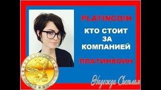 PLATINCOIN/ Кто Стоит за Компанией Платинкоин