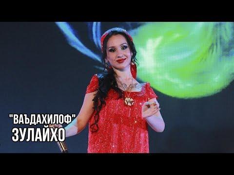Зулайхо - Ваъдахилоф (Клипхои Точики 2019)