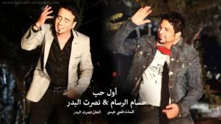حسام الرسام & نصرت البدر - اول حب تحميل MP3