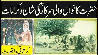 The story of Hazrat kanwan wali sarkar r.a gujrat in urdu hindi-sufism