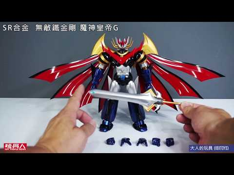 SR超合金《超級機器人大戰V》 魔神皇帝G マジンエンペラーG開箱