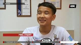 Кто будет бесплатно получать высшее образование в Казахстане