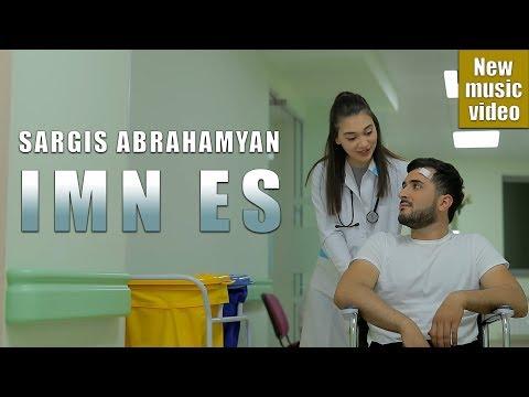 Sargis Abrahamyan - Imn es