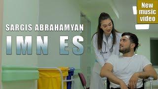 SARGIS ABRAHAMYAN - IMN ES / OFFICIAL MUISC VIDEO 4K/ 2019