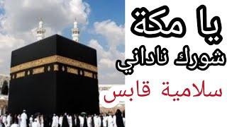 سلامية محمد شعبان قابس : يا مكة شورك ناداني