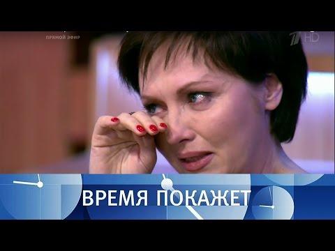 Насилие всемье. Время покажет. Выпуск от24.01.2017
