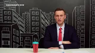 Навальный: россиян лишают права выбора мэров