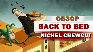 ИГРОЁЖ: Back To Bed