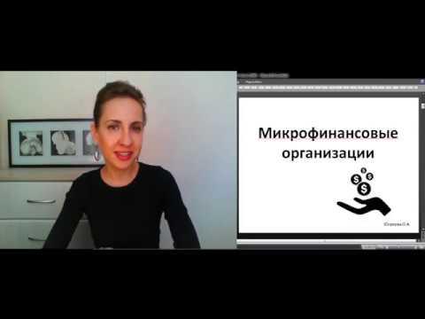 Вся правда об МФО. Законы о микрофинансовой деятельности. Ч.1