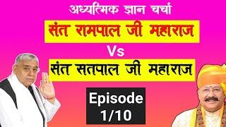 Spritual Debate, Sant Rampal Ji Maharaj Vs Shree Satpal Ji Maharaj(HansaDesh) 1/10