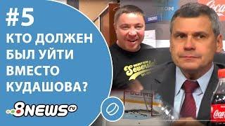 Кто должен был уйти вместо Кудашова? Хоккейная неделя с Алексеем Шевченко #5
