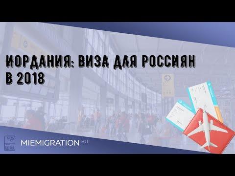 Иордания: виза для россиян в 2018