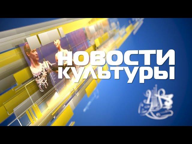 1:01 0:00 / 2:50 «Новости культуры» за 15 октября 2021