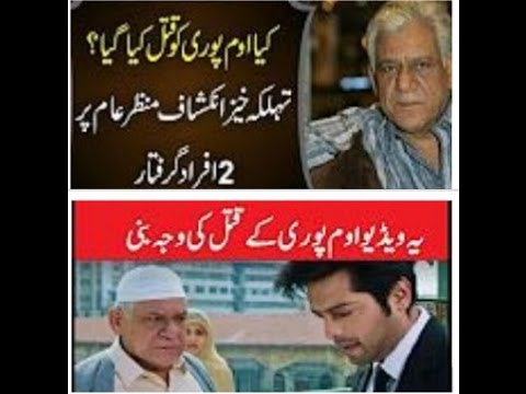 [Breaking News] Maulana Tariq Jameel had confirmed about OM Puri and Why Om Puri Is Killed?