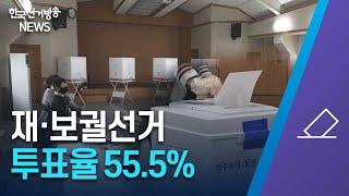 한국선거방송 뉴스(4월 9일 방송) 영상 캡쳐화면